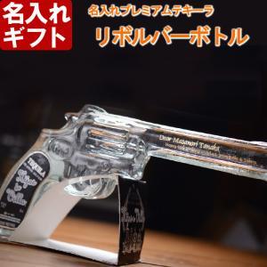 【大切な方へのギフトに最適な商品となっております】  『リボルバーボトル』 ■名称:プレミアムテキー...