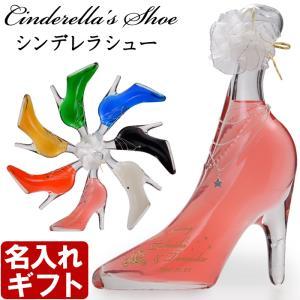 名入れ プレゼント 名前入り リキュール ギフト 選べる シンデレラシュー(シンデレラ・シュー) ウォッカ  シンデレラの靴 ガラスの靴 送料無料|arttech21
