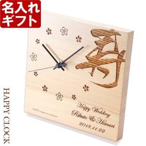 名入れ バレンタイン プレゼント 名前入り 時計 ギフト 彫刻 壁掛け時計 ウォールクロック 置時計《木製時計 ハッピークロック □180mm》 arttech21