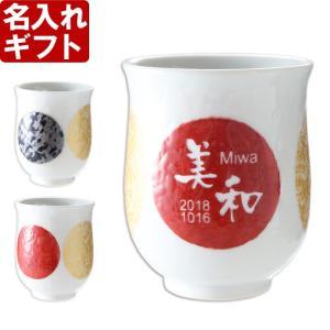 名入れ バレンタイン プレゼント 名前入り 湯呑み 日本茶 湯飲み《満月 湯呑み 選べる2色》日本製 陶磁器|arttech21