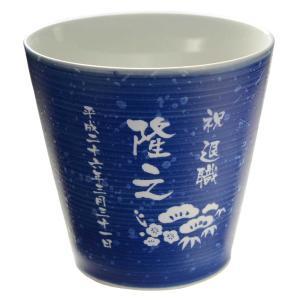 敬老の日 名入れ プレゼント 敬老 名前入り フリーカップ ギフト 有田焼 ロックカップ(青) 焼酎カップ  退職記念|arttech21