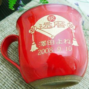 クリスマス 名入れ Xmas プレゼント 名前入り マグカップ ギフト 有田焼 真紅マグカップ  退職記念|arttech21