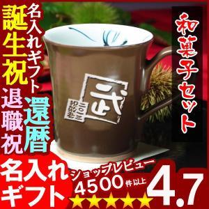 名入れ 名前入り バレンタイン マグカップ プレゼント ギフト 有田焼 栗色マグカップ&詰合せSET(2014A) 名前入り|arttech21