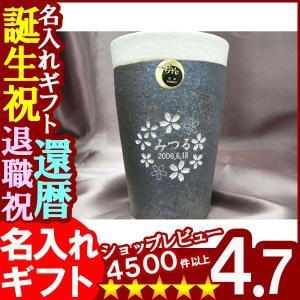プレゼント ギフト 彫刻  <信楽焼>へちもん白線いぶし フリーカップ 送料無料 退職記念|arttech21