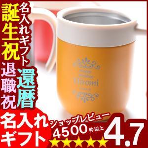 敬老の日 名入れ プレゼント 敬老 名前入り マグカップ ギフト 《飲みごろマグカップ300ml》 選べるマグカップ(真空断熱構造) 還暦祝 誕生日|arttech21