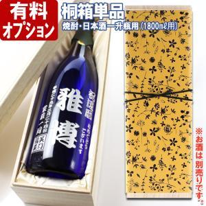 有料オプション 一升瓶専用・布貼りギフト桐箱(1本用) 別途、お酒と併せてご注文下さい|arttech21