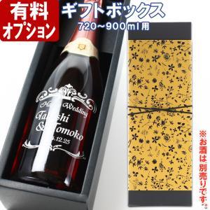 有料オプション ギフトBOX箱(1本用) 別途、お酒と併せてご注文下さい|arttech21