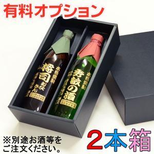 有料オプション ギフトBOX箱(2本用) 別途、お酒と併せてご注文下さい|arttech21