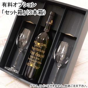 有料オプション ギフトBOX箱(3本用) 別途、お酒と併せてご注文下さい|arttech21