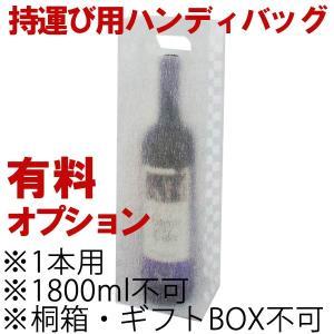 有料オプション ハンディバッグ(1本用)〜900mlまで|arttech21