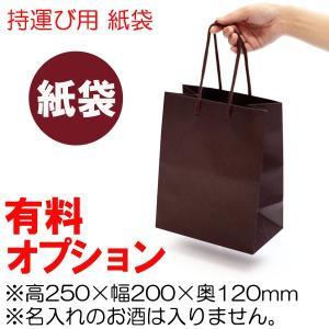 有料オプション 持運用の紙袋 ブラウン|arttech21
