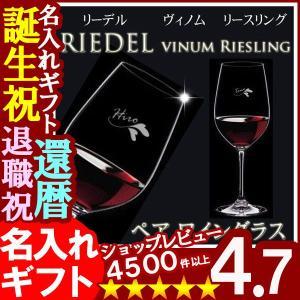 名入れ プレゼント 名前入り グラス  ホワイトデー 2018 ギフト RIEDEL リーデル ペアワイングラス(vinum)リースリング 送料無料 whiteday|arttech21