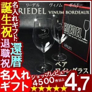 名入れ プレゼント 名前入り グラス  ホワイトデー 2018 ギフト RIEDEL リーデル ペアワイングラス(vinum)ボルドーワインペア6416/0 送料無料 whiteday|arttech21