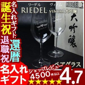 名入れ プレゼント 名前入り グラス  ホワイトデー 2018 ギフト RIEDEL リーデル ペアグラス(vinum)大吟醸足つきペア木箱入416/75-2 送料無料 whiteday|arttech21