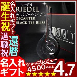 名入れ プレゼント 母の日 2018 名前入り グラス  ギフト デキャンタ RIEDEL リーデル(decanter)ブラック・タイ・ブリス デカンタ2009/03 送料無料|arttech21