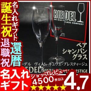 名入れ プレゼント 名前入り グラス  ホワイトデー 2018 ギフト RIEDEL リーデル ペアグラス(vinum)キュベプレステージペア6146/48 送料無料 whiteday|arttech21