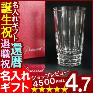 プレゼント ギフト 彫刻 グラス バカラ(Baccarat) (アルルカン)タンブラー 送料無料|arttech21