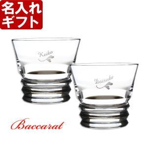 プレゼント ギフト 彫刻 グラス バカラ(Baccarat) (ベガ)タンブラーペアセット(2個) 送料無料|arttech21