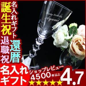 プレゼント ギフト 彫刻 グラス バカラ(Baccarat) (ベガ)ラージワイングラス 送料無料 退職記念|arttech21