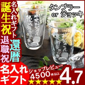 名入れ プレゼント 名前入り グラス  退職祝 2018 ギ...