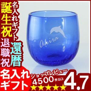 名入れ プレゼント お中元 御中元 名前入り グラス  ギフト 琉球グラスたる型 青 送料無料 退職記念 arttech21