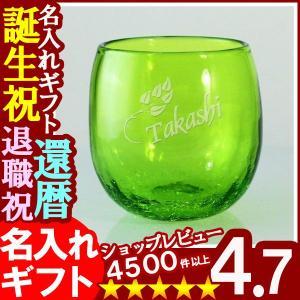 名入れ プレゼント お中元 御中元 名前入り グラス  ギフト 琉球グラスたる型 緑 送料無料 退職記念 arttech21