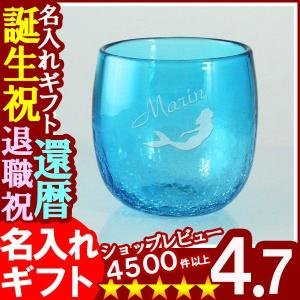 名入れ プレゼント お中元 御中元 名前入り グラス  ギフト 琉球グラスたる型 水色 送料無料 退職記念 arttech21