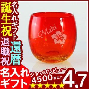 名入れ プレゼント お中元 御中元 名前入り グラス  ギフト 琉球グラスたる型 赤 送料無料 退職記念 arttech21