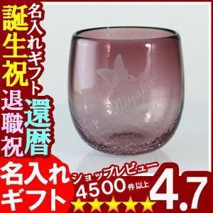 名入れ プレゼント お中元 御中元 名前入り グラス  ギフト 琉球グラスたる型 紫 送料無料 退職記念 arttech21