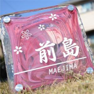 表札 津軽びいどろガラス表札 ピンク 着色1色 人気の表札|arttech21