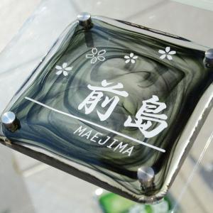 表札 津軽びいどろガラス表札 黒 着色1色 人気の表札|arttech21