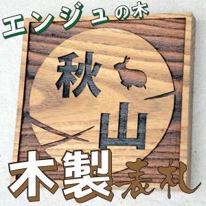 表札(木) 木製表札 エンジュ 150mm角 |arttech21