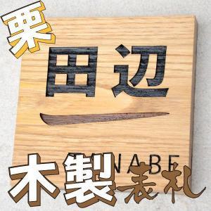 表札(木) 木製表札 栗 150mm角 |arttech21