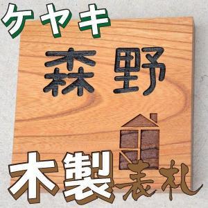 表札(木) 木製表札 ケヤキ 150mm角 |arttech21