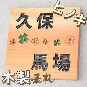 表札(木) 木製表札 ヒノキ 150mm角 |arttech21