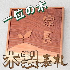 表札(木) 木製表札 一位 浮き彫り 180mm角 |arttech21