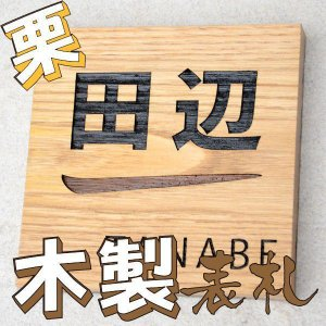 表札(木) 木製表札 栗 180mm角 |arttech21