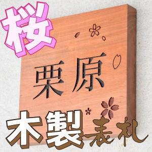表札(木) 木製表札 桜 180mm角 |arttech21