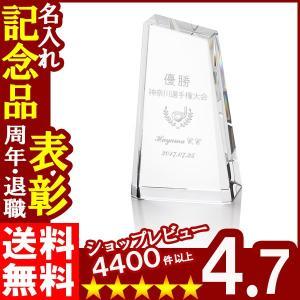 名入れ 記念品 《【F】GFO-12 100×57×28 表彰楯 光学ガラス》 企業表彰 社内表彰 スポーツ表彰 周年記念 勤続 退職記念|arttech21