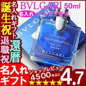 プレゼント 香水 ブルガリ ブルー プールオム 50ml オードトワレ BVLGARI BLV POUR HOMME フレグランス|arttech21