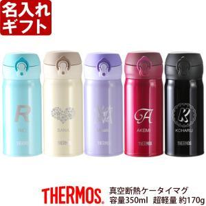名入れのTHERMOS(サーモス)ステンレスボトル 名前入りのマイボトルはギフトに最適な商品となって...