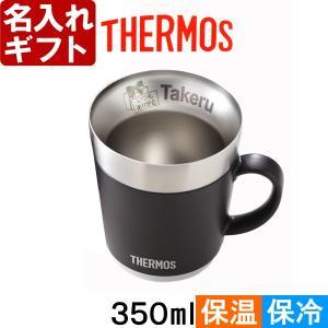名入れ サーモス保温マグカップ350ml(JDC-351)  サーモスの保温マグカップ350mlです...
