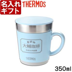 名入れ サーモス保温マグカップ350ml(JDC-351)  サーモス保温マグカップ350mlです。...