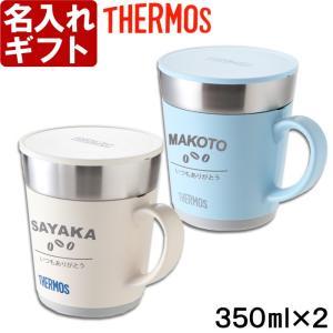 【2個ペアセット】名入れ サーモス保温マグカップ350ml(JDC-351)  サーモス保温マグカッ...