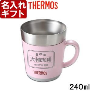 名入れ サーモス保温マグカップ240ml(JDC-241)  サーモス保温マグカップ240mlです。...