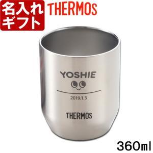 名入れ サーモス真空断熱カップ360ml(JDH-360)   サーモスのティータイム・晩酌に大活躍...