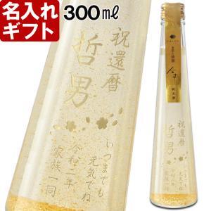 名入れ プレゼント ギフト 日本酒 純米酒 金箔入り 日本酒《金華》300ml 15.5度