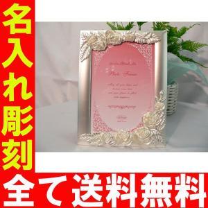 プレゼント ギフト 彫刻 フォトフレームLaDonna ローズ【送料無料】 名前入り|arttech21