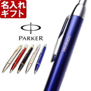 名入れ ボールペン 名前入り プレゼント ギフト ボールペン【パーカーIMシリーズ】 送料無料|arttech21