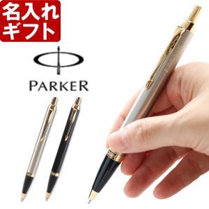名入れ ボールペン 名前入り プレゼント ギフト ボールペン【パーカーIMコアライン】《ゴールドクリップ 選べるボディ色2color》PARKER 送料無料|arttech21